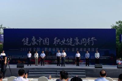 """重庆市声学学会参与""""2019全国职业病防治宣传周"""""""
