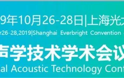 【邀请函】CIVE-CHINA2019中国国际声学技术学会暨展览会即将启幕