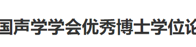 转:关于2019年中国声学学会优秀博士学位论文评选的通知