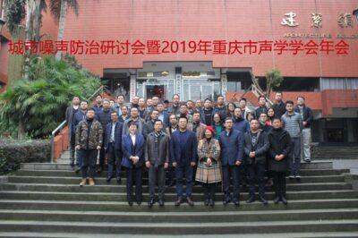 城市噪声防治研讨会暨2019年重庆市声学学会年会成功召开