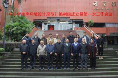 《中小学校声环境设计规范》编制组成立暨第一次工作会议在重庆大学召开