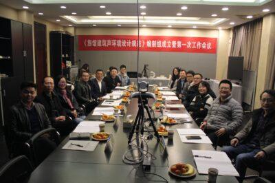 《旅馆建筑声环境设计标准》编制组成立暨第一次工作会议在重庆大学建筑城规学院顺利召开
