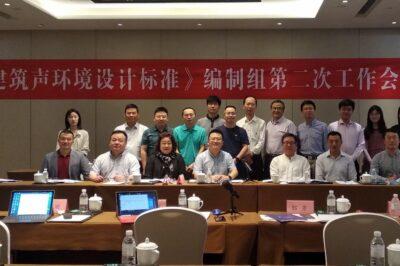 《旅馆建筑声环境设计标准》编制组第二次工作会议顺利召开
